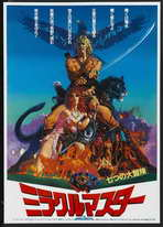 Beastmaster - 27 x 40 Movie Poster - Japanese Style A