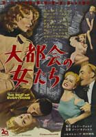 The Best of Everything - 27 x 40 Movie Poster - Japanese Style A