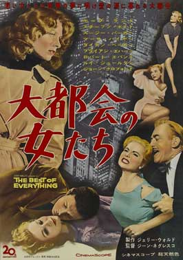 The Best of Everything - 11 x 17 Movie Poster - Japanese Style A