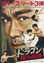 The Big Boss - 27 x 40 Movie Poster - Japanese Style A