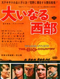 The Big Country - 11 x 17 Movie Poster - Japanese Style A