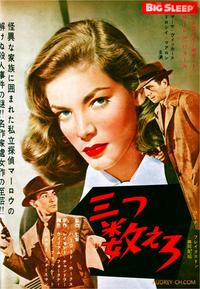 The Big Sleep - 11 x 17 Movie Poster - Japanese Style A