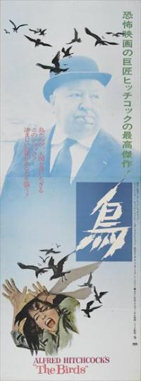 The Birds - 14 x 36 Movie Poster - Japanese Style A