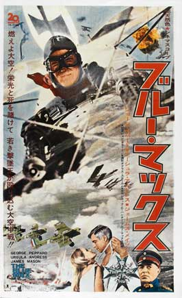 The Blue Max - 11 x 17 Movie Poster - Japanese Style A