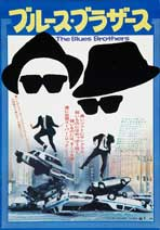 The Blues Brothers - 27 x 40 Movie Poster - Japanese Style A