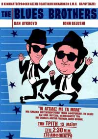 The Blues Brothers - 11 x 17 Movie Poster - Greek Style A