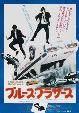 The Blues Brothers - 27 x 40 Movie Poster - Japanese Style B