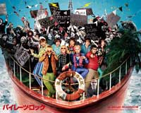 The Boat That Rocked - 11 x 17 Movie Poster - Japanese Style B