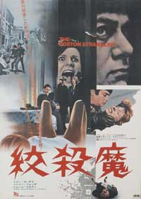 The Boston Strangler - 11 x 17 Movie Poster - Japanese Style A