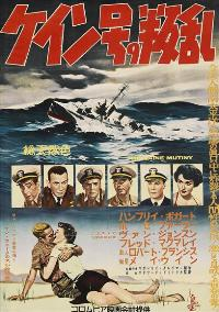 The Caine Mutiny - 11 x 17 Movie Poster - Japanese Style A
