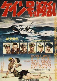 The Caine Mutiny - 27 x 40 Movie Poster - Japanese Style A