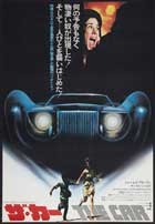 The Car - 11 x 17 Movie Poster - Japanese Style A