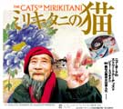 The Cats of Mirikitani - 11 x 14 Movie Poster - Style A