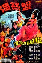 The Cave of the Silken Web - 11 x 17 Movie Poster - Korean Style A