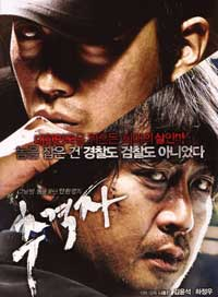 The Chaser - 11 x 17 Movie Poster - Korean Style A