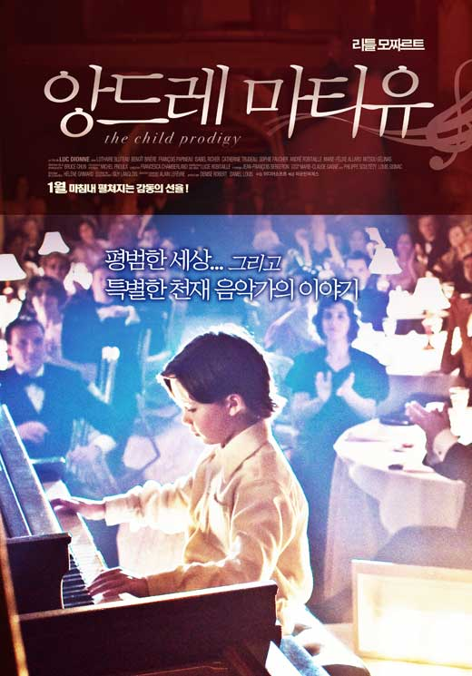 The Child Prodigy movie