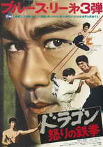 Chinese Connection - 27 x 40 Movie Poster - Japanese Style A