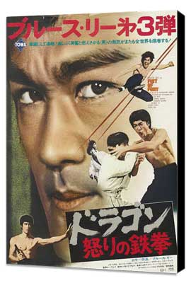 Chinese Connection - 27 x 40 Movie Poster - Japanese Style A - Museum Wrapped Canvas