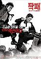 The City of Violence - 11 x 17 Movie Poster - Korean Style A