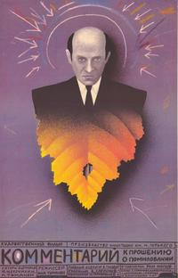 The Comment to the Application on Pardon - 11 x 17 Movie Poster - Russian Style A