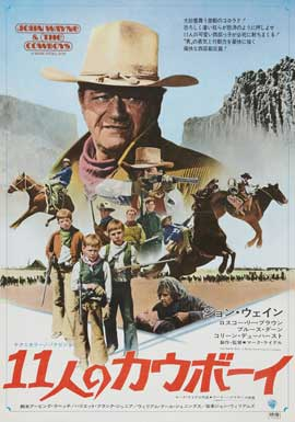 The Cowboys - 11 x 17 Movie Poster - Japanese Style A