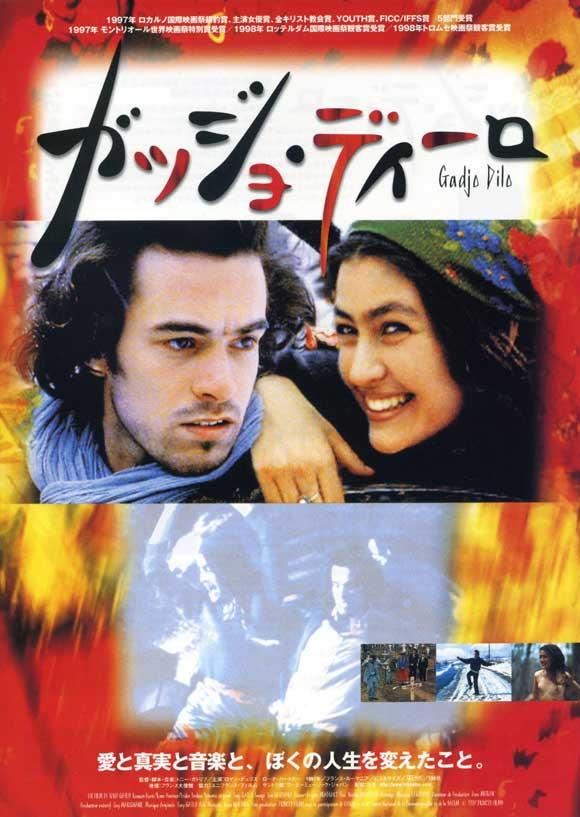 The Crazy Stranger movie