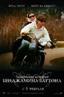The Curious Case of Benjamin Button - 27 x 40 Movie Poster - Russian Style A
