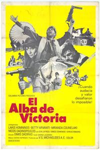The Dawn of Victory - 27 x 40 Movie Poster - Spanish Style A