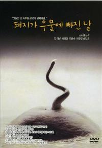 The Day a Pig Fell Into the Well - 11 x 17 Movie Poster - Korean Style A
