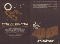 The Days of Eclipse - 27 x 40 Movie Poster - Russian Style B