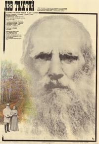 The Death of Lev Tolstoy - 27 x 40 Movie Poster - Russian Style A