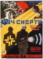 The Death Ray - 11 x 17 Movie Poster - Russian Style A