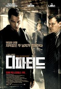 The Departed - 11 x 17 Movie Poster - Korean Style A