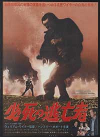 The Desperate Hours - 27 x 40 Movie Poster - Japanese Style A