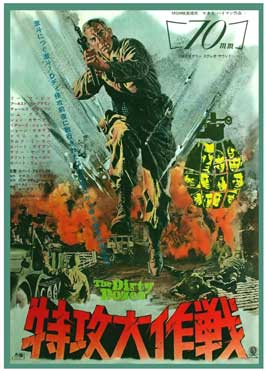 The Dirty Dozen - 11 x 17 Movie Poster - Japanese Style A