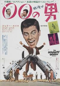The Disorderly Orderly - 11 x 17 Movie Poster - Japanese Style A