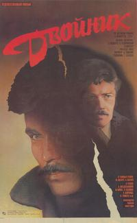The Double - 11 x 17 Movie Poster - Russian Style A