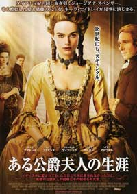 The Duchess - 11 x 17 Movie Poster - Japanese Style A