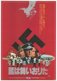 The Eagle Has Landed - 43 x 62 Movie Poster - Japanese Style A
