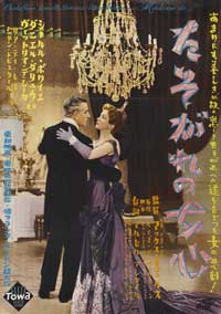 The Earrings of Madame de... - 27 x 40 Movie Poster - Japanese Style A