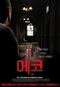 The Echo - 11 x 17 Movie Poster - Korean Style A