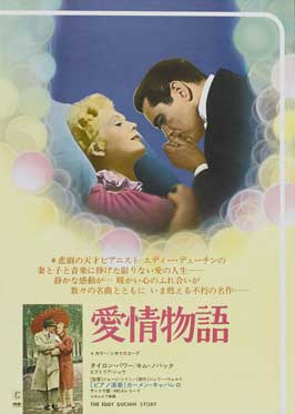 The Eddy Duchin Story - 27 x 40 Movie Poster - Japanese Style A