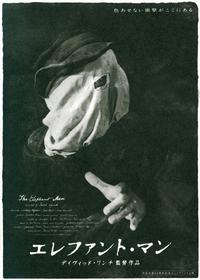 The Elephant Man - 11 x 17 Movie Poster - Japanese Style A
