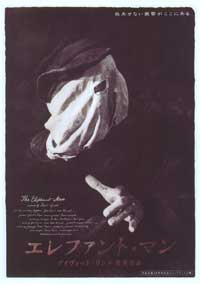 The Elephant Man - 27 x 40 Movie Poster - Japanese Style A