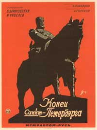 End of St. Petersburg, The - 11 x 17 Movie Poster - Russian Style A