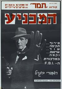 Enforcer, The - 27 x 40 Movie Poster - Israel Style A