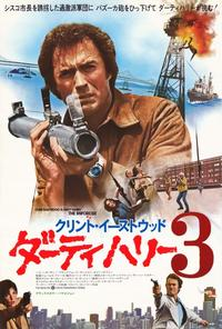 The Enforcer - 27 x 40 Movie Poster - Japanese Style A