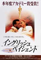 The English Patient - 11 x 17 Movie Poster - Japanese Style A