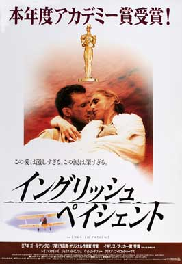 The English Patient - 27 x 40 Movie Poster - Japanese Style A