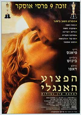 The English Patient - 27 x 40 Movie Poster - Israel Style A